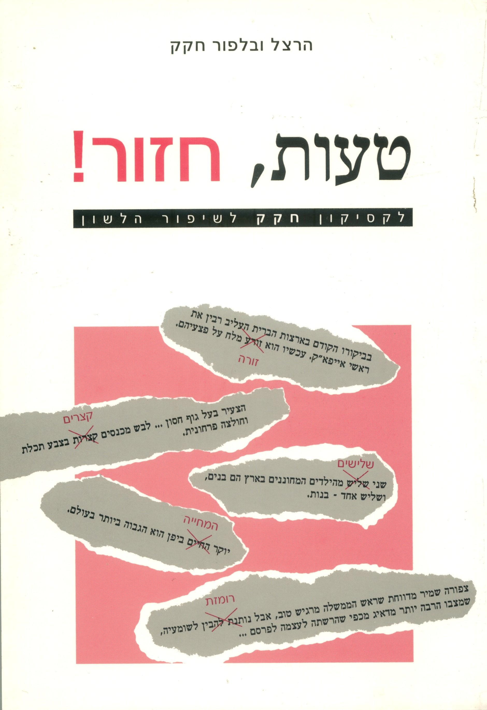 סימני פיסוק – 10 כללים עיקריים