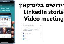 Photo of LinkedIn stories + שיחות בזום / מייקרוסופט Teams – לינקדאין ממשיכה להתחדש