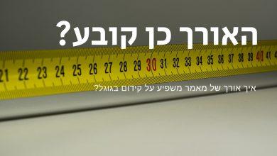 Photo of איך אורך של מאמר משפיע על קידום בגוגל