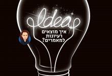 Photo of איך מוצאים רעיונות למאמרים?
