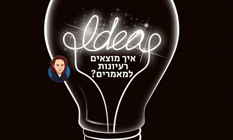 איך מוצאים רעיונות למאמרים?